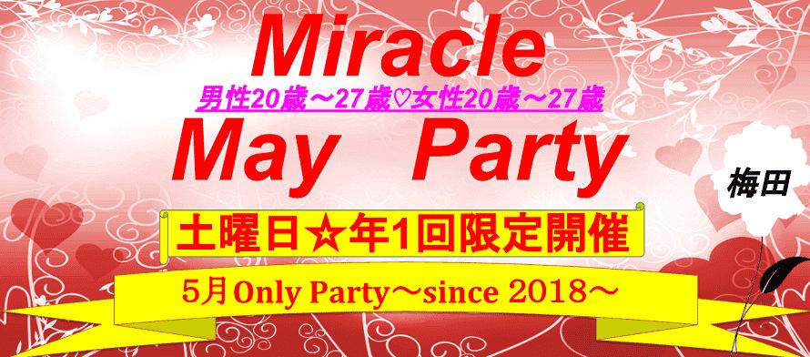 5月26日(土)Miracle May Party in 梅田 【土曜日☆年1回限定開催☆男女20歳~27歳限定Ver】~Summerに向けて~