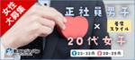 【天神の恋活パーティー】街コンジャパン主催 2018年4月27日