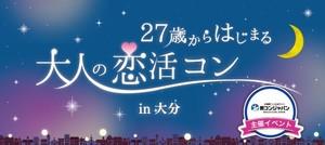 【大分の恋活パーティー】街コンジャパン主催 2018年4月27日