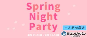 【天神の恋活パーティー】街コンジャパン主催 2018年4月28日