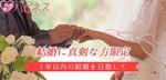 【梅田の婚活パーティー・お見合いパーティー】株式会社RUBY主催 2018年4月25日