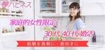 【梅田の婚活パーティー・お見合いパーティー】株式会社RUBY主催 2018年4月22日