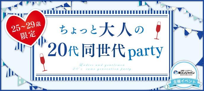 【25~29歳限定】ちょっと大人の20代同世代party in広島