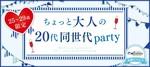 【八丁堀・紙屋町の恋活パーティー】街コンジャパン主催 2018年4月29日