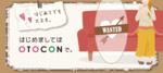 【八丁堀・紙屋町の婚活パーティー・お見合いパーティー】OTOCON(おとコン)主催 2018年4月1日