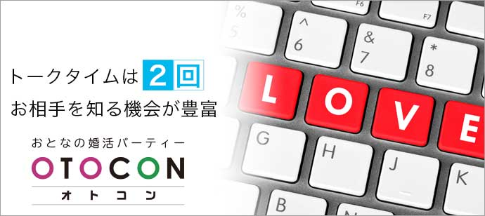 大人の婚活パーティー 4/29 13時 in 新宿
