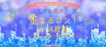【河原町の恋活パーティー】スマートパーティー主催 2018年4月20日