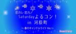 【河原町の恋活パーティー】スマートパーティー主催 2018年4月21日