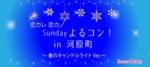 【河原町の恋活パーティー】スマートパーティー主催 2018年4月22日