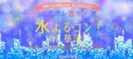 【草津の恋活パーティー】スマートパーティー主催 2018年4月25日