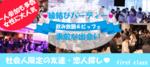 【福島県その他の恋活パーティー】ファーストクラスパーティー主催 2018年4月25日