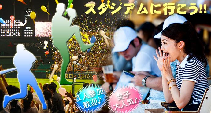 ◆ 【GWは、楽しんで×出逢える〝二刀流〟で行こう!】 ◎野球好き! お酒好き♪ お祭り好き☆ 共通の趣味が導く  in 渋谷