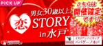 【水戸の恋活パーティー】街コンいいね主催 2018年4月21日