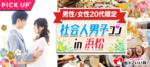 【浜松の恋活パーティー】街コンいいね主催 2018年4月22日