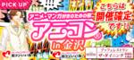 【金沢の恋活パーティー】街コンいいね主催 2018年4月22日