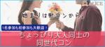 【広島駅周辺の恋活パーティー】街コンALICE主催 2018年4月29日