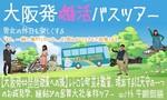 【梅田の婚活パーティー・お見合いパーティー】有限会社アイクル主催 2018年4月15日