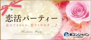 【長崎の恋活パーティー】街コンジャパン主催 2018年4月29日