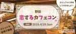 【福島の恋活パーティー】株式会社SSB主催 2018年4月29日