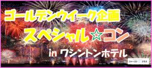 【郡山の恋活パーティー】ファーストクラスパーティー主催 2018年5月4日