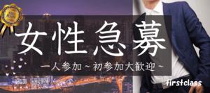 【青森の恋活パーティー】ファーストクラスパーティー主催 2018年4月27日