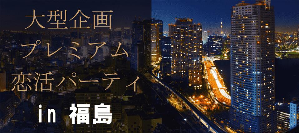 【福島県その他の恋活パーティー】ファーストクラスパーティー主催 2018年4月1日