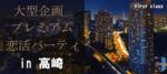 【高崎の恋活パーティー】ファーストクラスパーティー主催 2018年4月1日