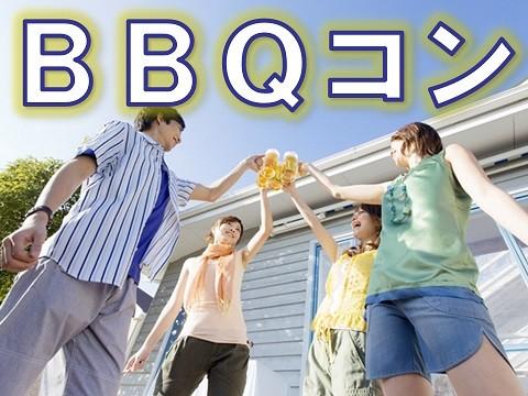 【20-35歳◆春BBQアウトドア合コン】群馬県高崎市・BBQコン4