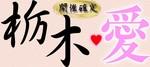 【宇都宮の恋活パーティー】ハピこい主催 2018年5月11日