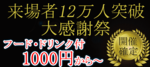 【岩手県その他の恋活パーティー】ハピこい主催 2018年5月12日