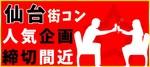 【仙台の恋活パーティー】ハピこい主催 2018年5月25日