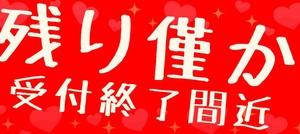 【草津の恋活パーティー】ハピこい主催 2018年5月26日