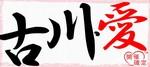 【宮城県その他の恋活パーティー】ハピこい主催 2018年5月27日