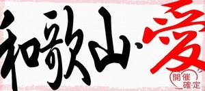 【和歌山の恋活パーティー】ハピこい主催 2018年5月27日