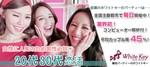 【新宿の恋活パーティー】ホワイトキー主催 2018年4月14日