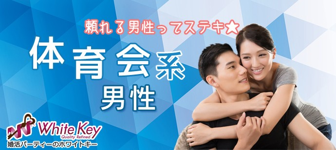 【高崎の恋活パーティー】ホワイトキー主催 2018年4月14日