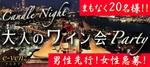 【目黒の婚活パーティー・お見合いパーティー】e-venz(イベンツ)主催 2018年4月21日