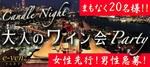 【目黒の婚活パーティー・お見合いパーティー】e-venz(イベンツ)主催 2018年4月28日