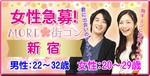 【新宿の恋活パーティー】MORE街コン実行委員会主催 2018年5月25日