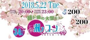 【すすきのの恋活パーティー】株式会社AtoZ(札コン実行委員会)主催 2018年5月22日