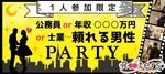 【六本木の恋活パーティー】株式会社Rooters主催 2018年5月20日