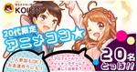 【新宿の恋活パーティー】株式会社KOIKOI主催 2018年4月19日