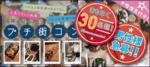 【六本木の恋活パーティー】パーティーズブック主催 2018年4月21日