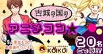 【池袋の恋活パーティー】株式会社KOIKOI主催 2018年4月21日