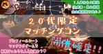 【心斎橋の恋活パーティー】株式会社KOIKOI主催 2018年4月21日