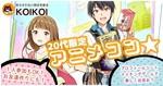 【高崎の恋活パーティー】株式会社KOIKOI主催 2018年4月22日