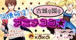 【池袋の恋活パーティー】株式会社KOIKOI主催 2018年4月22日