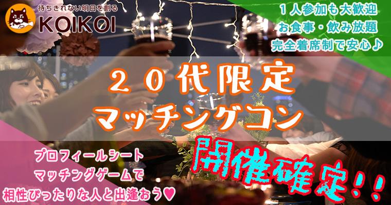 第22回 火曜夜は20代限定マッチングコン in 東京/丸の内【完全着席!プロフィールシート、マッチングゲームあり!同世代で出会いたい人におススメ!一人参加/初心者も大歓迎!】