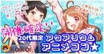 【梅田の恋活パーティー】株式会社KOIKOI主催 2018年4月28日