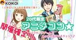 【名駅の恋活パーティー】株式会社KOIKOI主催 2018年4月28日
